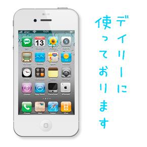 私が 「必ず毎日」 使っているアプリ【iPhone】