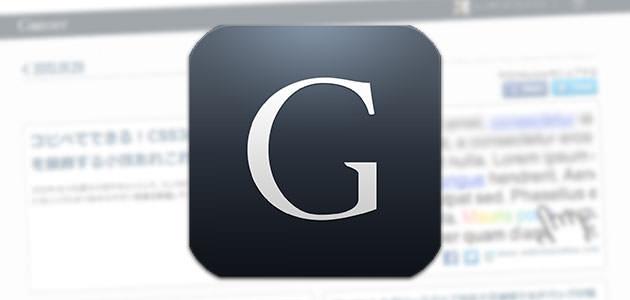 スワイプアクションも装備!キュレーションwebサービスとしてメキメキきてる「Gunosy」がiPhoneアプリになった!