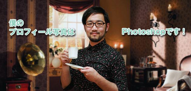 誰にでも出来る「詐欺プロフィール写真」の作り方
