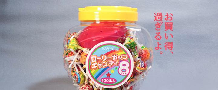 チュッパチャップスの廉価版とは言わせない!棒付きキャンディーなら「ローリーポップ キャンディ」がかなりコスパ高い!